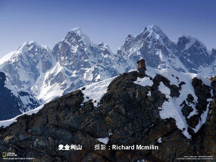 麦金利山  摄影:Richard Mcmilin