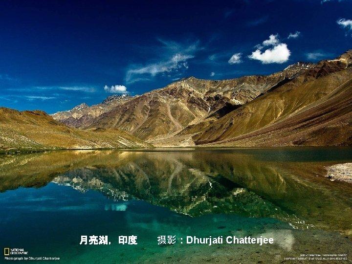 月亮湖,印度  摄影:Dhurjati Chatterjee