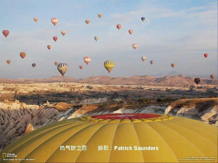热气球之旅  摄影:Patrick Saunders