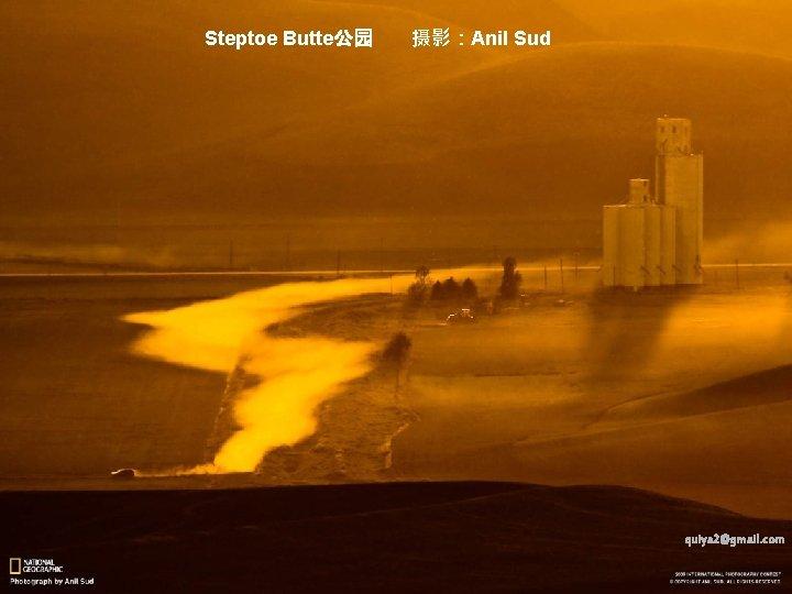 Steptoe Butte公园 摄影:Anil Sud quiya 2@gmail. com
