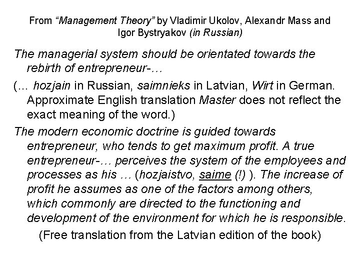 """From """"Management Theory"""" by Vladimir Ukolov, Alexandr Mass and Igor Bystryakov (in Russian) The"""