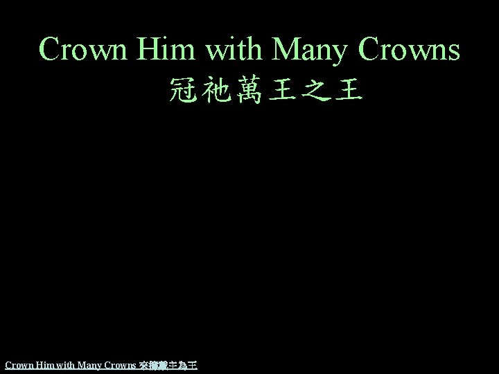 Crown Him with Many Crowns 冠祂萬王之王 Crown Him with Many Crowns 來擁戴主為王