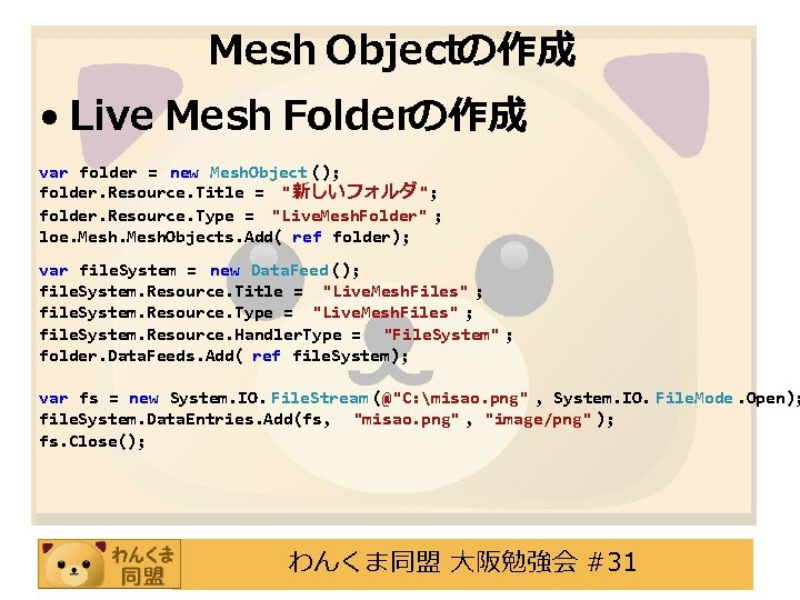 Mesh Objectの作成 • Live Mesh Folderの作成 var folder = new Mesh. Object (); folder.
