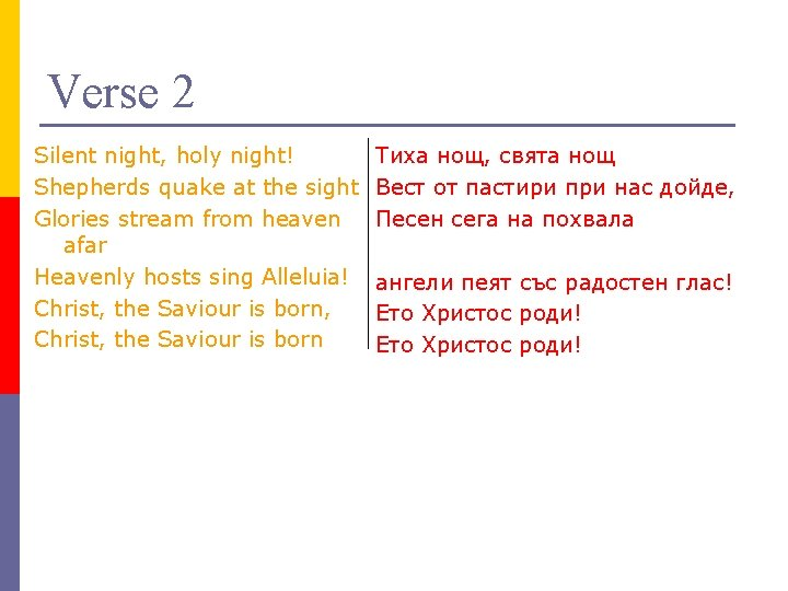 Verse 2 Silent night, holy night! Shepherds quake at the sight Glories stream from