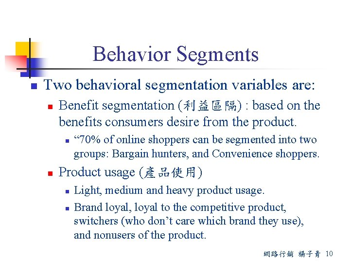 Behavior Segments n Two behavioral segmentation variables are: n Benefit segmentation (利益區隔) : based