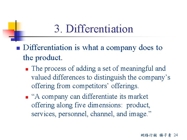 3. Differentiation n Differentiation is what a company does to the product. n n
