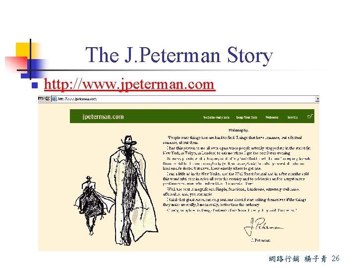 The J. Peterman Story n http: //www. jpeterman. com 網路行銷 楊子青 26