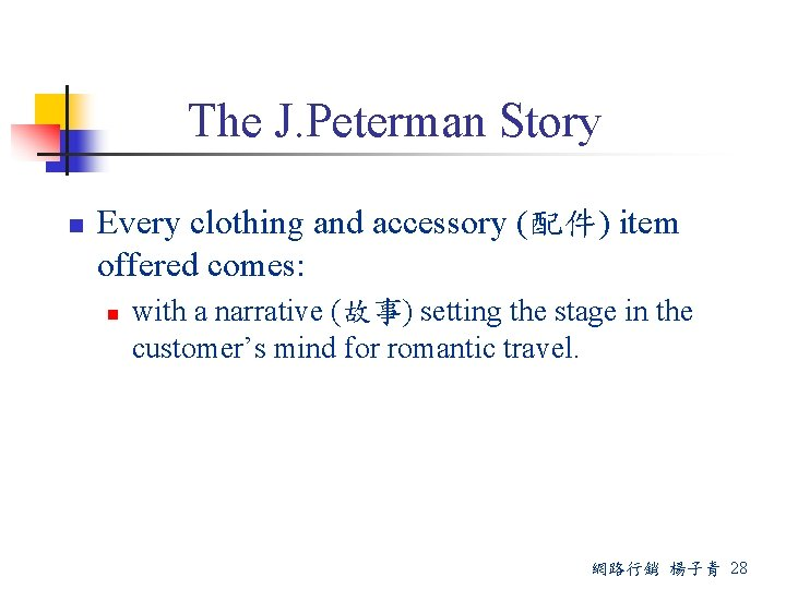 The J. Peterman Story n Every clothing and accessory (配件) item offered comes: n