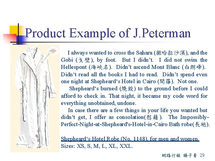 Product Example of J. Peterman I always wanted to cross the Sahara (撒哈拉沙漠), and
