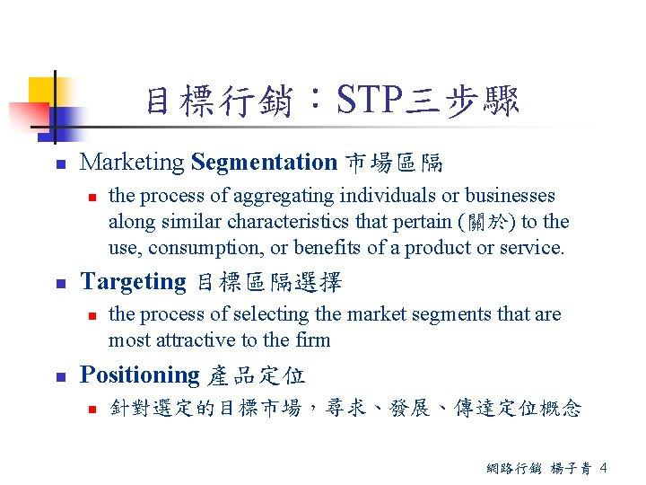 目標行銷:STP三步驟 n Marketing Segmentation 市場區隔 n n Targeting 目標區隔選擇 n n the process of