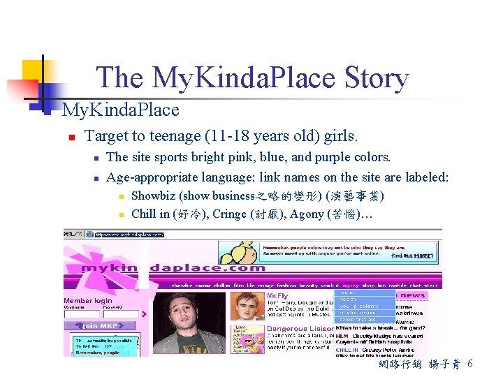 The My. Kinda. Place Story n My. Kinda. Place n Target to teenage (11