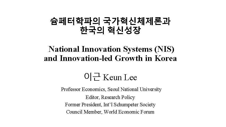 슘페터학파의 국가혁신체제론과 한국의 혁신성장 National Innovation Systems (NIS) and Innovation-led Growth in Korea 이근