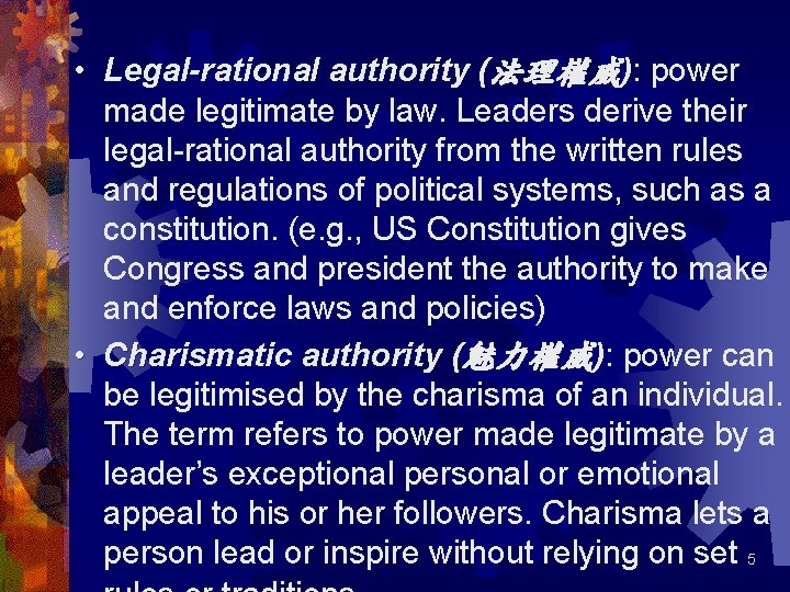 • Legal-rational authority (法理權威): power made legitimate by law. Leaders derive their legal-rational