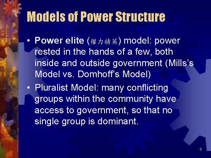 Models of Power Structure • Power elite (權力精英) model: power rested in the hands