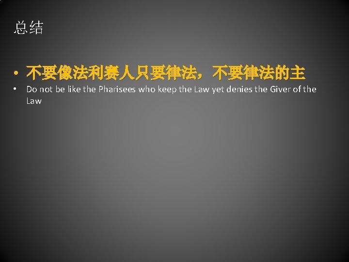 总结 • 不要像法利赛人只要律法,不要律法的主 • Do not be like the Pharisees who keep the Law