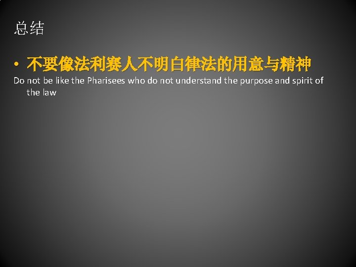 总结 • 不要像法利赛人不明白律法的用意与精神 Do not be like the Pharisees who do not understand the