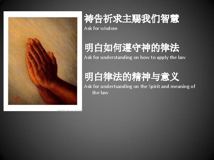 祷告祈求主赐我们智慧 Ask for wisdom 明白如何遵守神的律法 Ask for understanding on how to apply the law