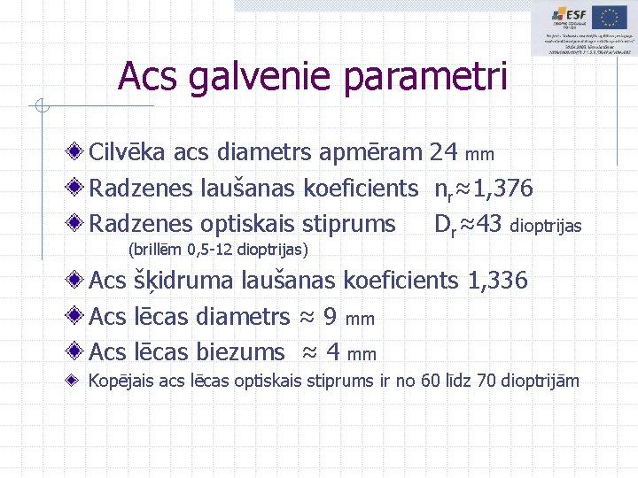 Acs galvenie parametri Cilvēka acs diametrs apmēram 24 mm Radzenes laušanas koeficients nr≈1, 376
