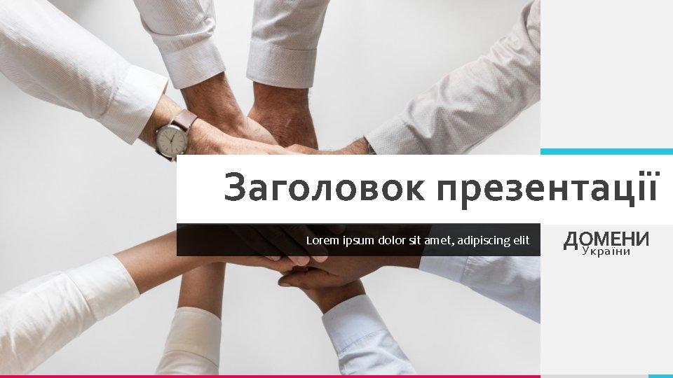 Заголовок презентації Lorem ipsum dolor sit amet, adipiscing elit ДОМЕНИ України