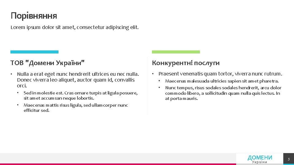 """Порівняння Lorem ipsum dolor sit amet, consectetur adipiscing elit. ТОВ """"Домени України"""" Конкурентні послуги"""