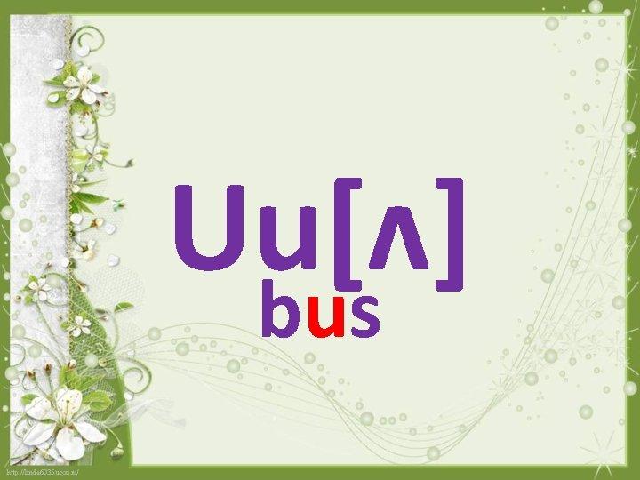 Uu[ʌ] bus