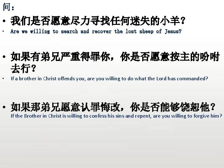 问: • 我们是否愿意尽力寻找任何迷失的小羊? • Are we willing to search and recover the lost sheep