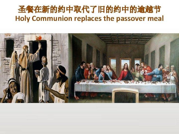 圣餐在新的约中取代了旧的约中的逾越节 Holy Communion replaces the passover meal