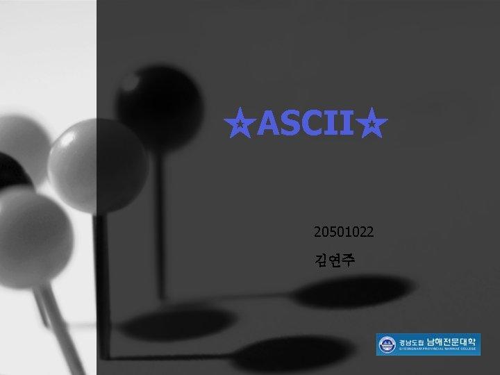 ☆ASCII☆ 20501022 김연주