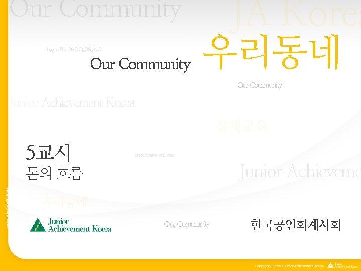 Our Community designed by CHOGEOSUNG Our Community JA Korea 우리동네 Our Community Junior Achievement