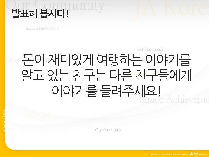 Our Community 발표해 봅시다! JA Korea designed by CHOGEOSUNG Our Community 돈이 재미있게 여행하는