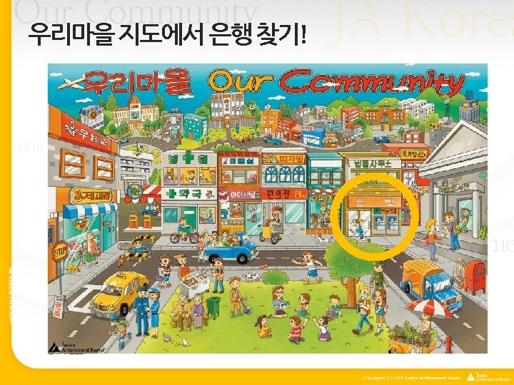 Our Community 우리마을 지도에서 은행 찾기! JA Korea designed by CHOGEOSUNG Our Community Junior