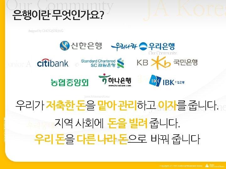 Our Community 은행이란 무엇인가요? JA Korea designed by CHOGEOSUNG Our Community Junior Achievement Korea