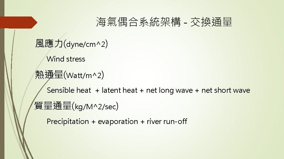 海氣偶合系統架構 - 交換通量 風應力(dyne/cm^2) Wind stress 熱通量(Watt/m^2) Sensible heat + latent heat + net