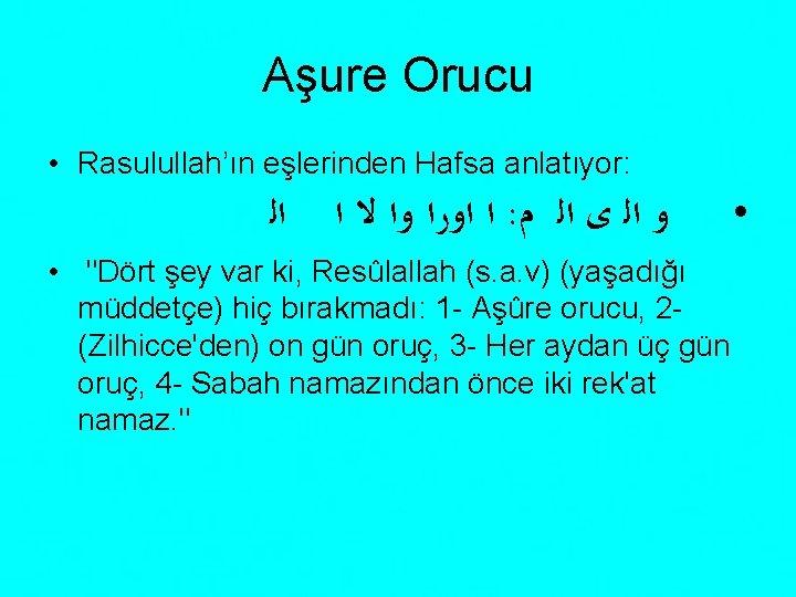 Aşure Orucu • Rasulullah'ın eşlerinden Hafsa anlatıyor: ﺍﻟ ﺍ ﻻ ﻭﺍ ﺍﻭﺭﺍ ﺍ :