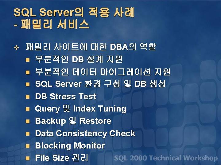 SQL Server의 적용 사례 - 패밀리 서비스 v 패밀리 사이트에 대한 DBA의 역할 n