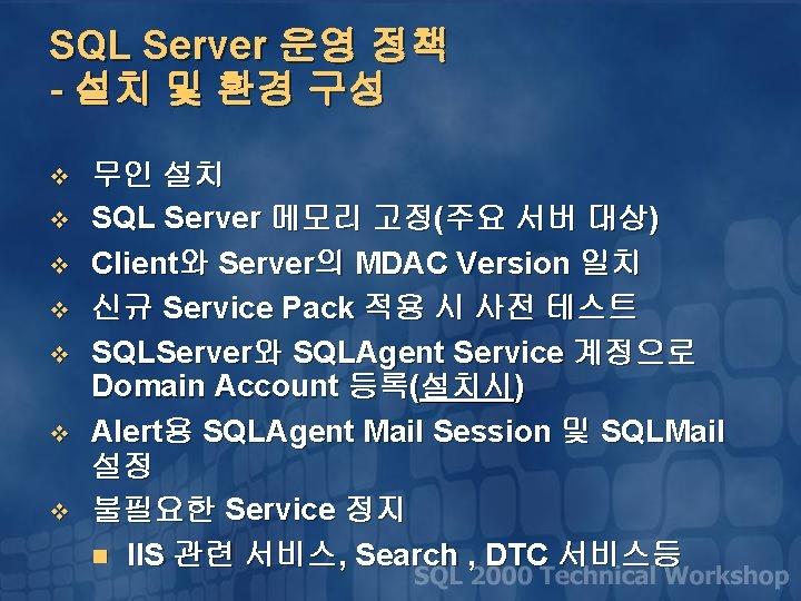 SQL Server 운영 정책 - 설치 및 환경 구성 v v v v 무인