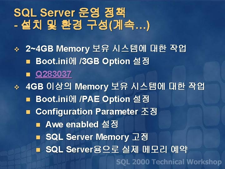 SQL Server 운영 정책 - 설치 및 환경 구성(계속…) v v 2~4 GB Memory