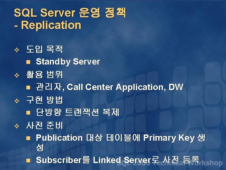 SQL Server 운영 정책 - Replication v v 도입 목적 n Standby Server 활용