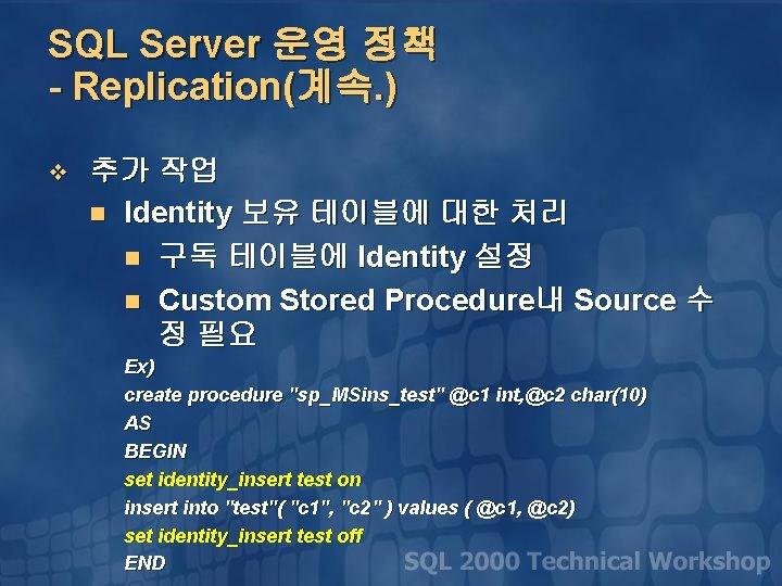 SQL Server 운영 정책 - Replication(계속. ) v 추가 작업 n Identity 보유 테이블에