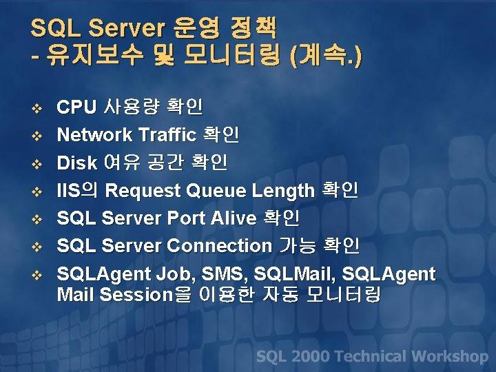 SQL Server 운영 정책 - 유지보수 및 모니터링 (계속. ) v v v v