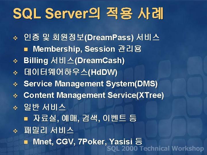 SQL Server의 적용 사례 v v v v 인증 및 회원정보(Dream. Pass) 서비스 n