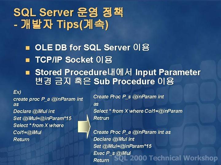 SQL Server 운영 정책 - 개발자 Tips(계속) n n n OLE DB for SQL
