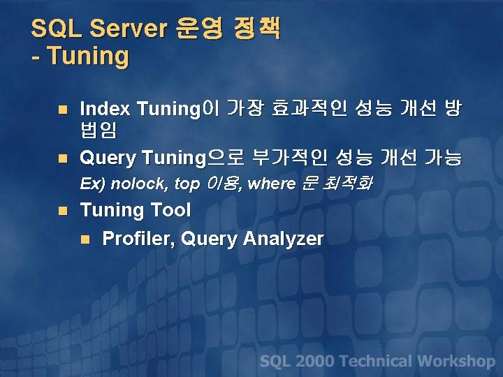 SQL Server 운영 정책 - Tuning n n Index Tuning이 가장 효과적인 성능 개선
