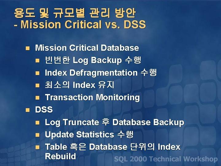용도 및 규모별 관리 방안 - Mission Critical vs. DSS n n Mission Critical