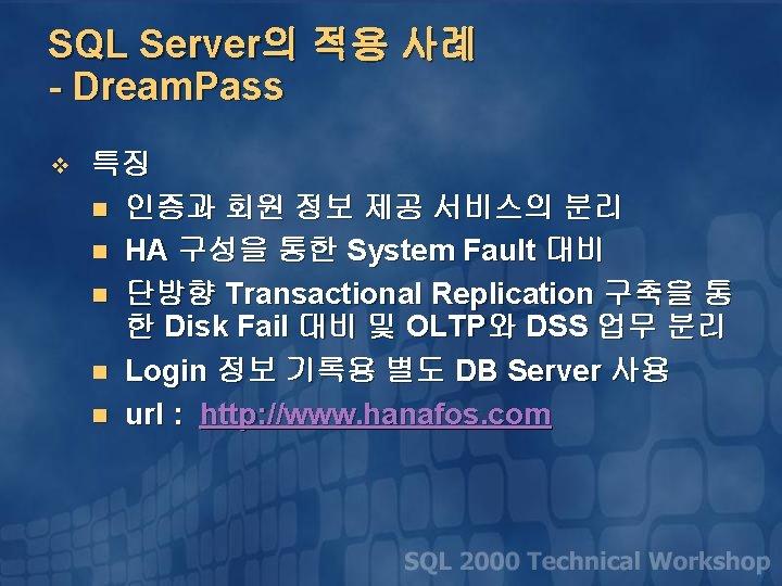 SQL Server의 적용 사례 - Dream. Pass v 특징 n 인증과 회원 정보 제공