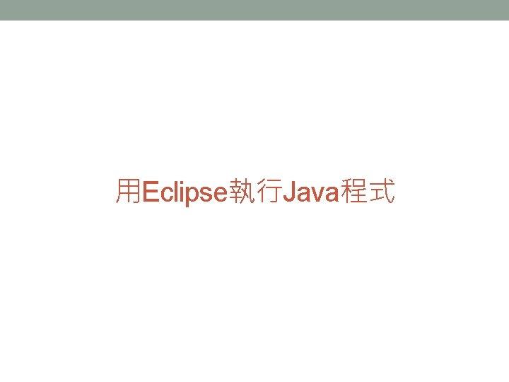 用Eclipse執行Java程式