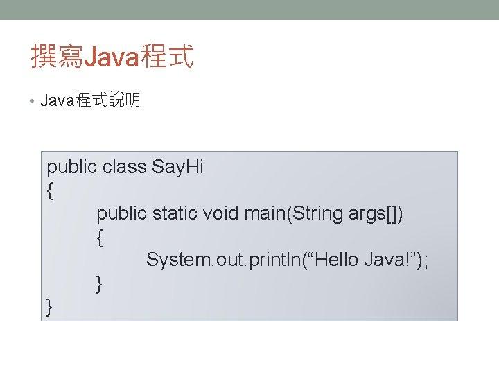 撰寫Java程式 • Java程式說明 public class Say. Hi { public static void main(String args[]) {
