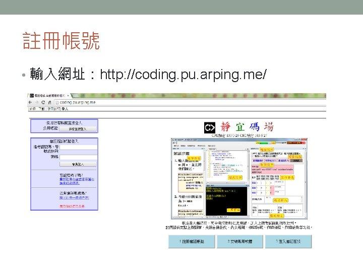 註冊帳號 • 輸入網址:http: //coding. pu. arping. me/