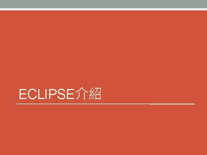 ECLIPSE介紹