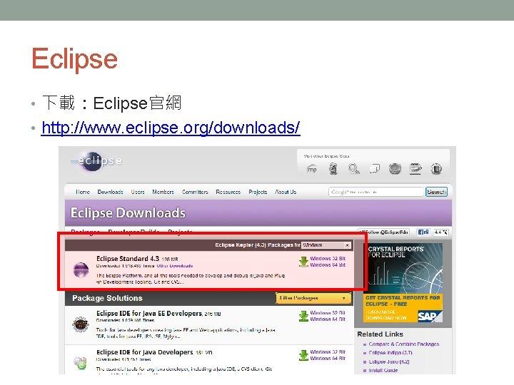 Eclipse • 下載:Eclipse官網 • http: //www. eclipse. org/downloads/